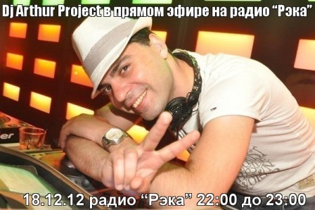 Dj Arthur Project на радио «Рэка»