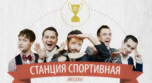 Русская Душа «Станции Спортивная»