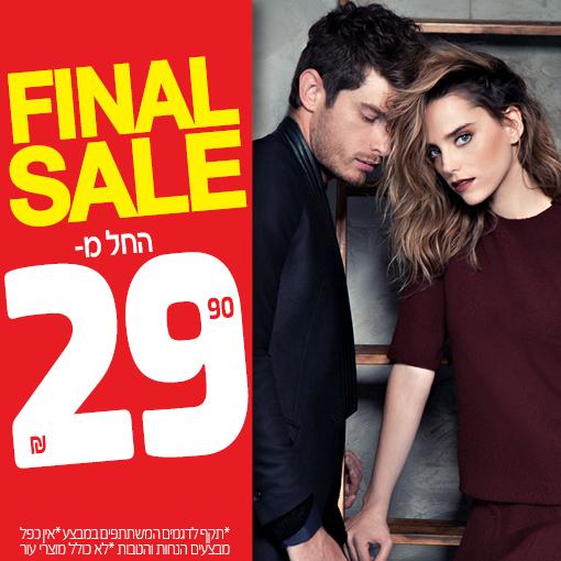 «Scoop» Final Sale