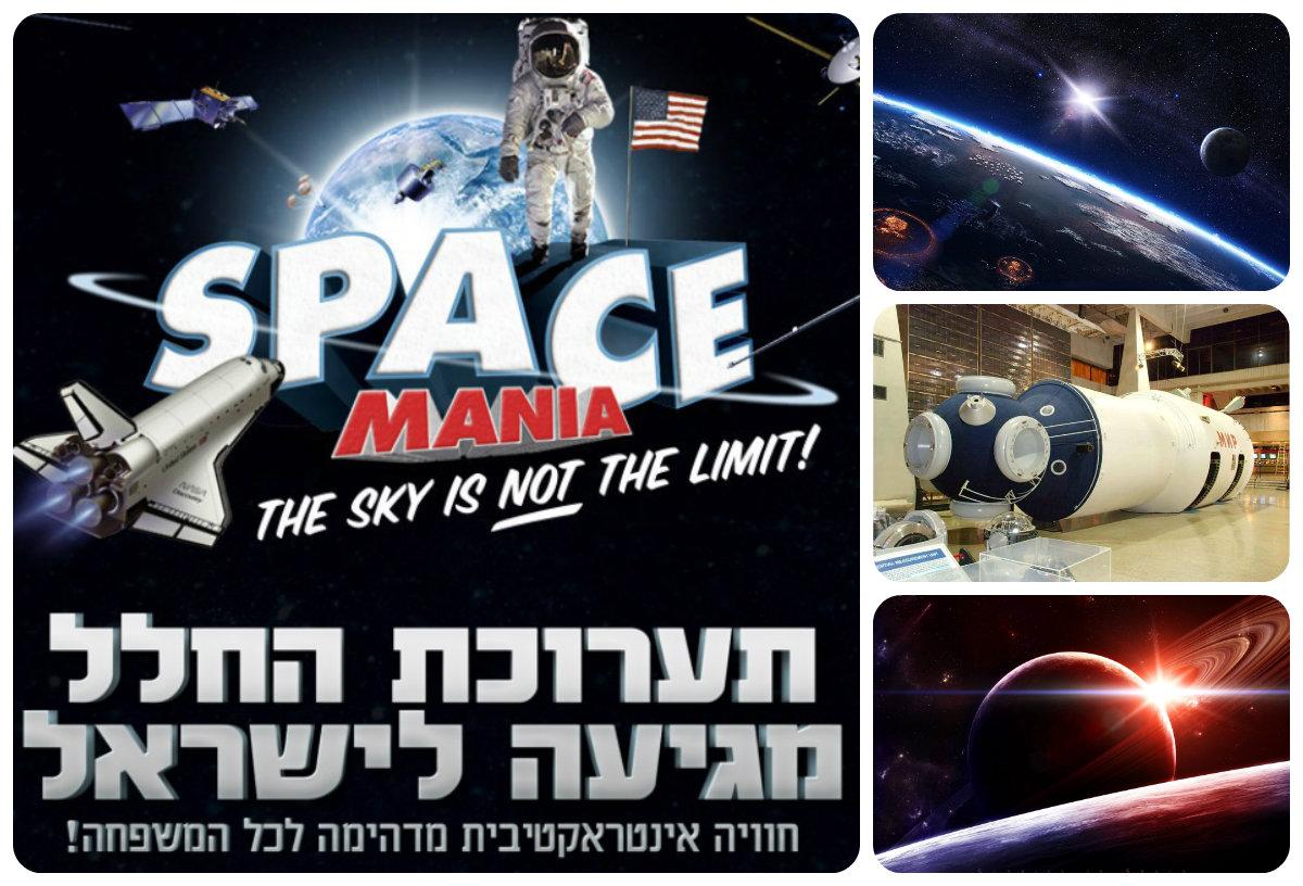 Впервые в Израиле: космическая выставка Space Mania