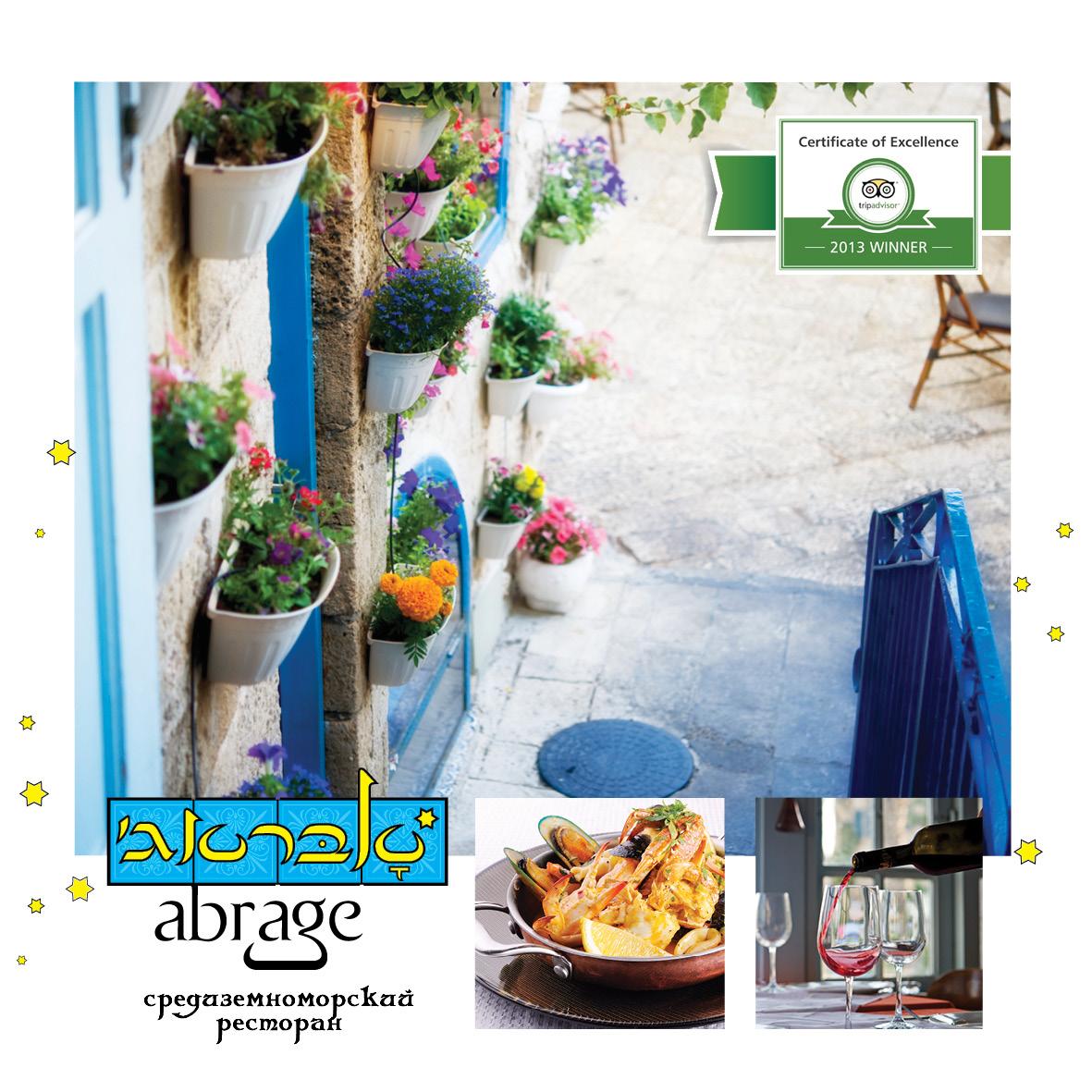 Международное признание ресторана Абраж