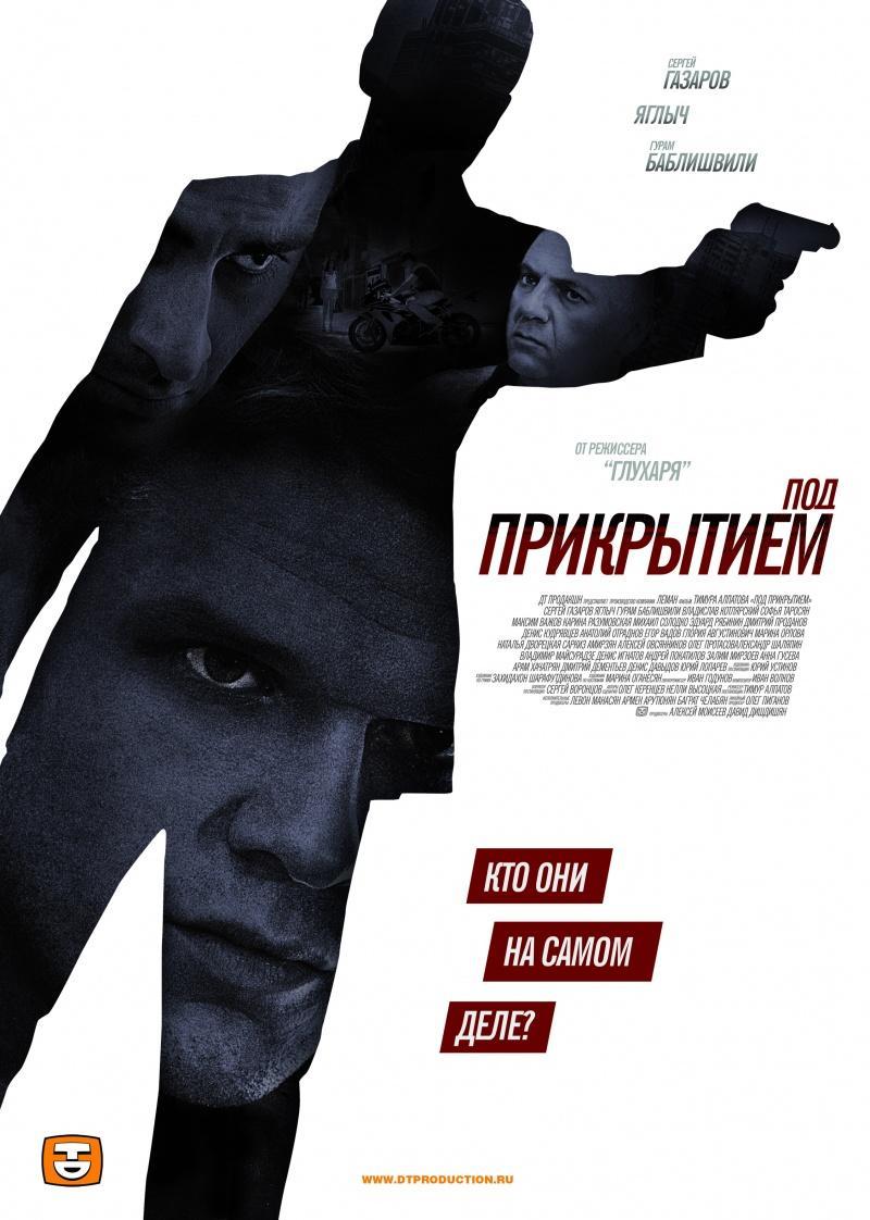"""От создателя """"Глухаря"""" сериал """"Под прикрытием"""""""