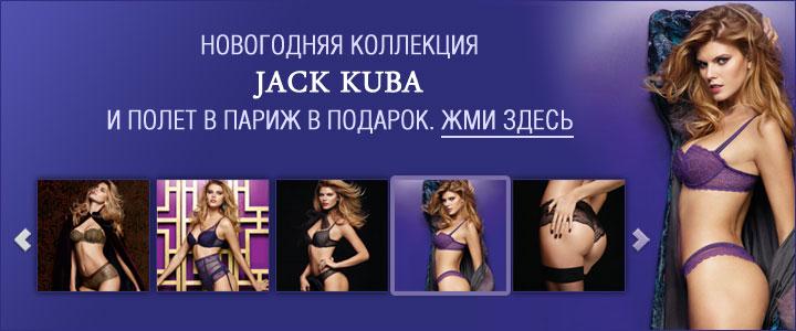 Jack Kuba — билеты на двоих в Париж в подарок!