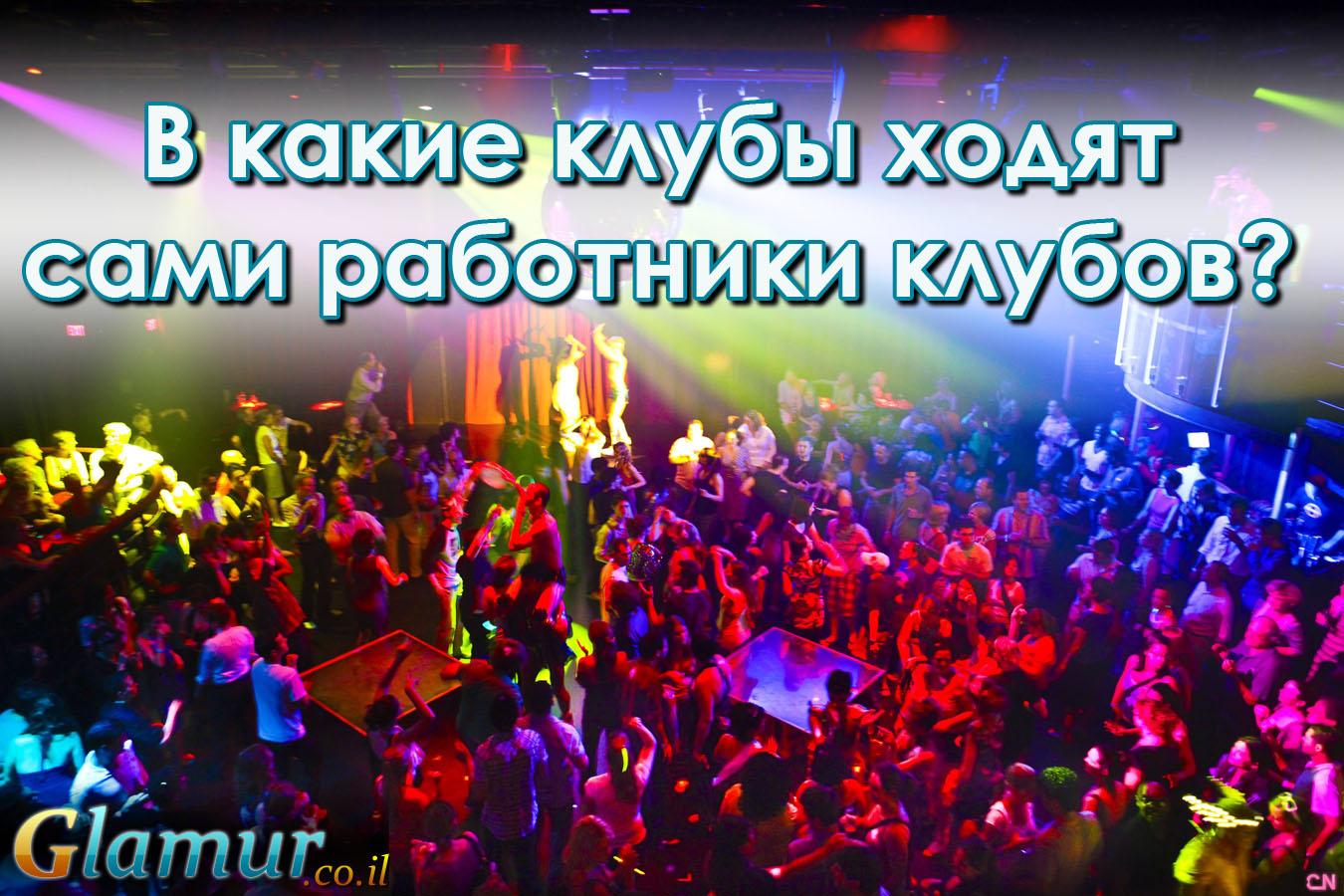 Part 2: В какие клубы ходят сами работники клубов?