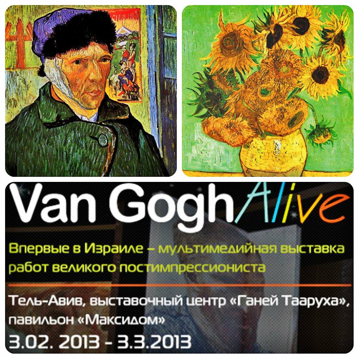 Выставка Van Gogh Alive скидки на билеты