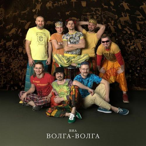 «Волга-Волга» Пороль хорошего настроения