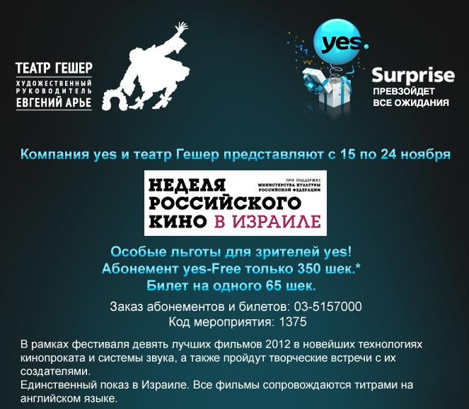 yes Surprise к Неделе российского кино в Израиле