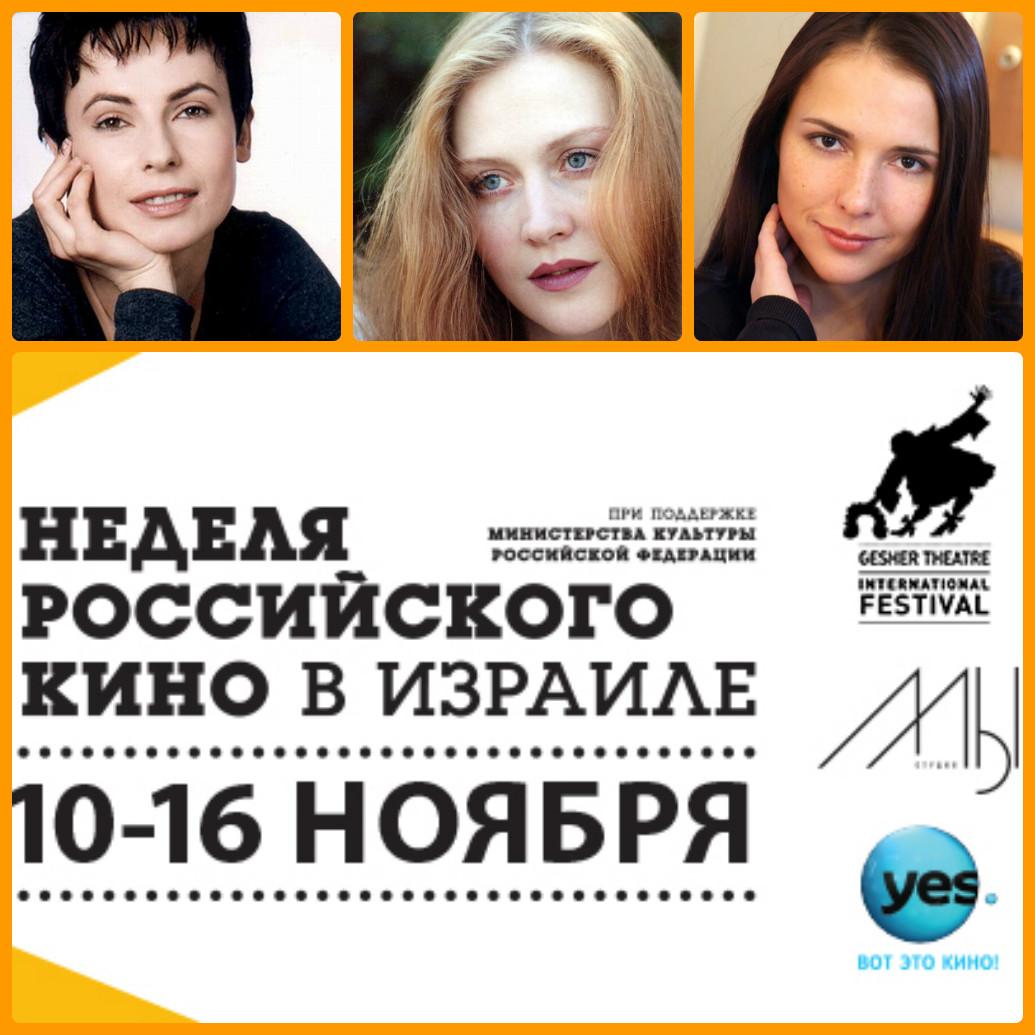 Звёзды российского кино на красной дорожке «Гешера»